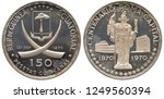 Small photo of Equatorial Guinea Guinean silver coin 150 one hundred and fifty pesetas 1970, subject 100th Anniversary Rome as capital of Italy, shield with tree above crossed tusks, antique statue