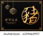 happy chinese new year 2019... | Shutterstock .eps vector #1249663957