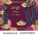 happy chinese new year retro...   Shutterstock .eps vector #1249769824