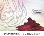 qatar national day  qatar... | Shutterstock .eps vector #1250224114