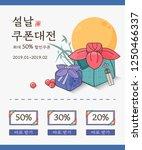 seollal  korean traditional...   Shutterstock .eps vector #1250466337