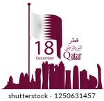 independence day qatar national ... | Shutterstock .eps vector #1250631457