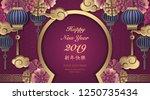 happy chinese new year retro... | Shutterstock .eps vector #1250735434