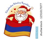 happy new year armenia   santa... | Shutterstock .eps vector #1251017077