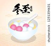 dong zhi means winter solstice... | Shutterstock .eps vector #1251354631