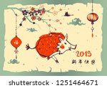 2019 chinese happy new year... | Shutterstock .eps vector #1251464671