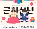 korean new year with two people ... | Shutterstock .eps vector #1251472801