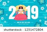 korean new year custom hanbok...   Shutterstock .eps vector #1251472804