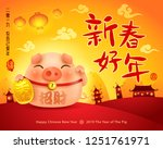 happy new year 2019. chinese... | Shutterstock .eps vector #1251761971