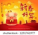 happy new year 2019. chinese... | Shutterstock .eps vector #1251761977