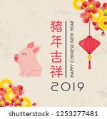 chinese new year 2019. year of ... | Shutterstock .eps vector #1253277481