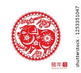 2019 chinese new year pig...   Shutterstock .eps vector #1253351047