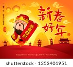 chinese god of wealth. happy... | Shutterstock .eps vector #1253401951