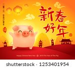 happy new year 2019. chinese... | Shutterstock .eps vector #1253401954