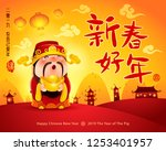 happy new year 2019. chinese... | Shutterstock .eps vector #1253401957
