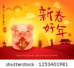 happy new year 2019. chinese... | Shutterstock .eps vector #1253401981