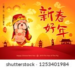 happy new year 2019. chinese... | Shutterstock .eps vector #1253401984