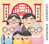 chinese new year family reunion ... | Shutterstock .eps vector #1253839327