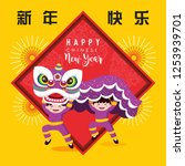 happy chinese new year with... | Shutterstock .eps vector #1253939701