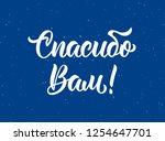 thank you. modern handlettering ... | Shutterstock .eps vector #1254647701
