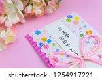congratulatory gift image of... | Shutterstock . vector #1254917221