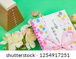 congratulatory gift image of... | Shutterstock . vector #1254917251