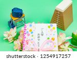 congratulatory gift image of... | Shutterstock . vector #1254917257