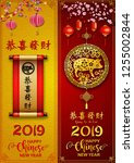 happy chinese new year 2019... | Shutterstock .eps vector #1255002844