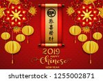 happy chinese new year 2019... | Shutterstock .eps vector #1255002871