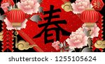 happy chinese new year retro... | Shutterstock .eps vector #1255105624