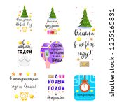 phrases in russian. new year is ... | Shutterstock .eps vector #1255165831