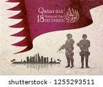 qatar national day  qatar... | Shutterstock .eps vector #1255293511