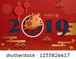 lunar year and pig words... | Shutterstock .eps vector #1255826617