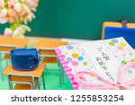 congratulatory gift image of... | Shutterstock . vector #1255853254