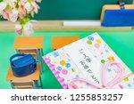 congratulatory gift image of... | Shutterstock . vector #1255853257