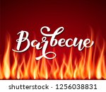 barbecue lettering with fire... | Shutterstock .eps vector #1256038831