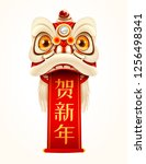 chinese new year lion dance... | Shutterstock .eps vector #1256498341