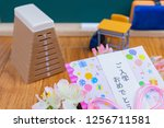 congratulatory gift image of... | Shutterstock . vector #1256711581