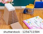 congratulatory gift image of... | Shutterstock . vector #1256711584