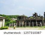 ruin of old coal dressing plant ... | Shutterstock . vector #1257310387