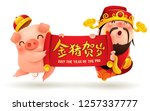 chinese god of wealth and... | Shutterstock .eps vector #1257337777
