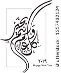 arabic calligraphy new year and ... | Shutterstock .eps vector #1257432124