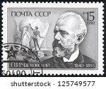 ussr  circa 1990  a stamp... | Shutterstock . vector #125749577