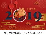 lunar year and pig words... | Shutterstock . vector #1257637867