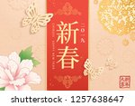 elegant lunar year design with... | Shutterstock .eps vector #1257638647