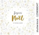 joyeux noel et bonne annee  ...   Shutterstock .eps vector #1258088347