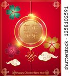 happy chinese new year greeting ... | Shutterstock .eps vector #1258102591