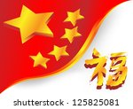 flag china. chinese new year | Shutterstock .eps vector #125825081