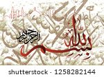 arabic calligraphy of the... | Shutterstock .eps vector #1258282144