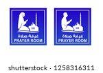 prayer room signs | Shutterstock .eps vector #1258316311